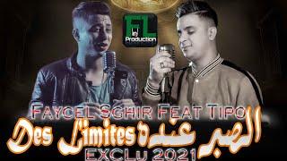 Faycel Sghir feat Tipo Belabbes   الصبر عنده Des Limites   ( Officiel lyrics video )
