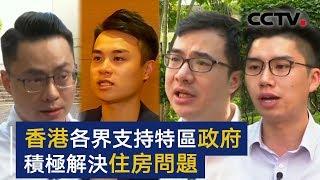 香港各界支持特区政府积极解决土地房屋等民生问题 | CCTV