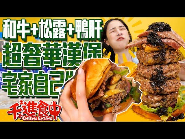 【千千進食中】宅家自己做超奢華漢堡,和牛松露鴨肝一起入菜!