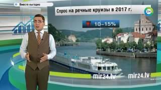 Сколько стоят речные круизы в 2017 году - МИР24