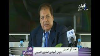 اجتماع مجلس الاعمال الاوروبي برئاسة محمد أبو العينين لمناقشة العلاقات المصرية الامريكية