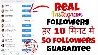instagram par followers kaise badhaye | upgrade real followers | 100% working #instagram
