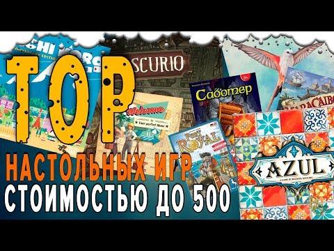 ТОП Лучшие настольные игры до 500 гривен