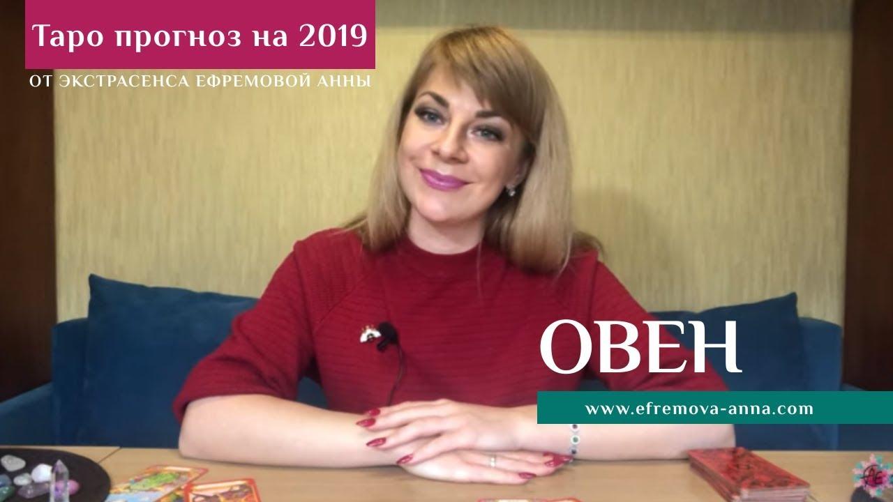 ОВЕН — таро прогноз на 2019 год от Экстрасенса Ефремовой Анны