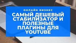 Самый дешевый стабилизатор и полезные плагины для YouTube