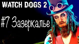 прохождение на русском Watch Dogs 2 - Зазеркалье #7