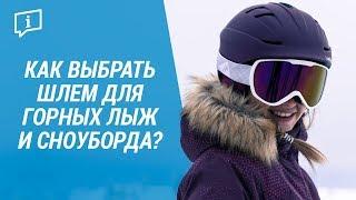 Как Выбрать Шлем для Горных Лыж и Сноуборда? (Размер, Вентиляция, Вес) | Декатлон. Велошлем как Выбрать