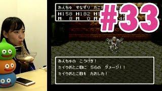 NMB48の石塚朱莉(あんちゅ)がドラゴンクエスト3を実況 Part33 毎週火...