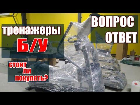 БУ ТРЕНАЖЕР купить или НЕТ!!! (Харьков 2020)