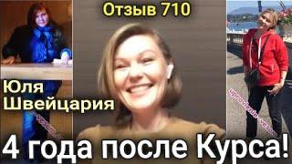 постер к видео 4 года после Курса! Выпускница Юлия Швейцария. ( Отзыв 710 )