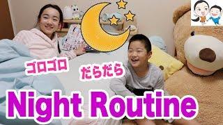 ズボラ女子中学生&弟🌙夜の過ごし方。Night Routine【ベイビーチャンネル】