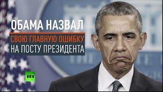 Обама не считает вторжение в Ливию ошибкой