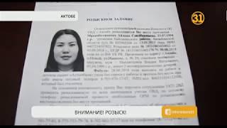 В Актобе при загадочных обстоятельствах пропала молодая женщина
