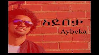 Nhatty Man ናቲ ማን - አይበቃ (ከግጥም ጋር) Aybeka - Lyric Video 218