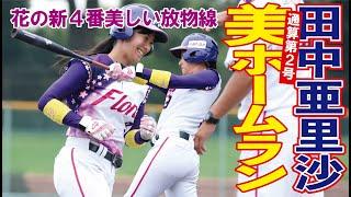 8月4日(火)京都フローラ対埼玉アストライア第8戦で5回裏に京都フローラの#田中亜里沙 選手が今季第1号の#ホームラン を放ちました。