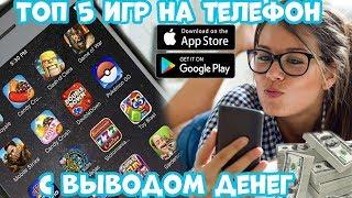 Топ 5 игр на телефон с выводом денег (Android Ios)