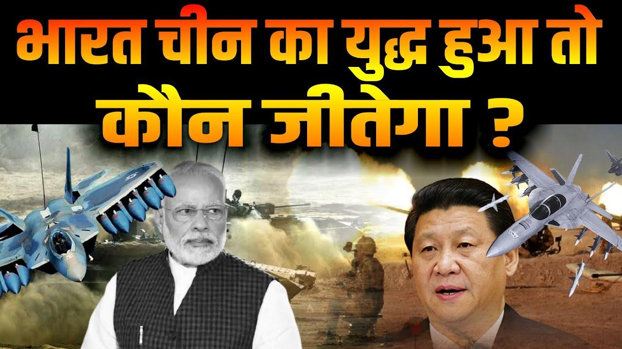 LAC पर महायुद्ध में अगर China जीता तो India का क्या होगा? अगर भारत जीता तो चीन का क्या होगा?