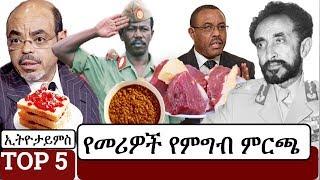 Ethiopia: EthioTimes Top 5 | የኢትዮጵያ መሪዎችና የምግብ ምርጫቸው | Meles Zenawi | Mengistu Hailemariam