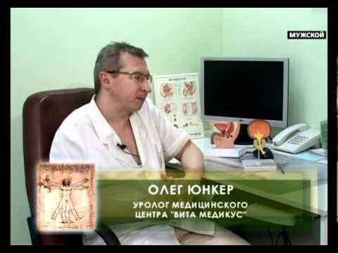 Диагностика и лечение аденомы простаты. Урология