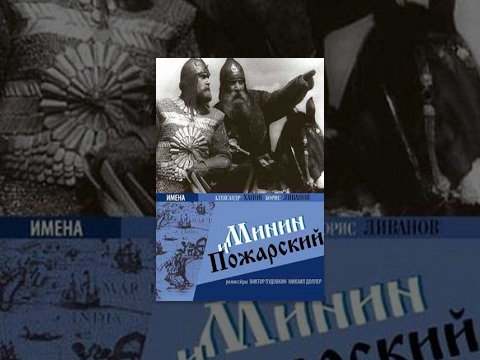 Minin and Pozharsky (1939) movie