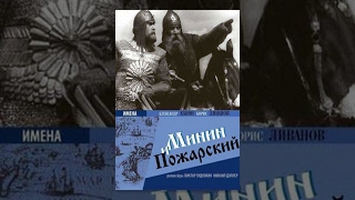 Minin and Pozharsky (1939) movie