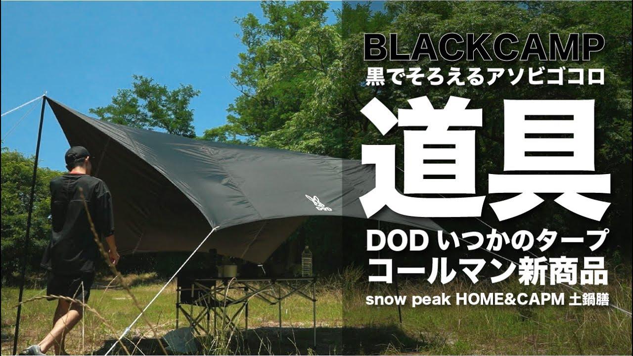【ブラックキャンプ】黒いキャンプ道具を使って和食デイキャンプ【HOME&CAMP土鍋膳ほか】