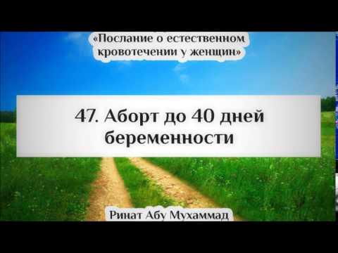 47. Аборт до 40 дней беременности || Ринат Абу Мухаммад