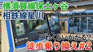【検証】JR保土ヶ谷駅から相鉄線星川駅まで徒歩乗り換えで何分かかる