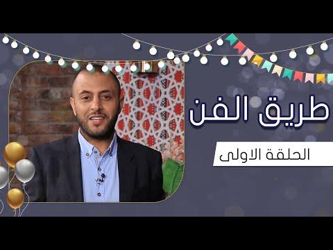 برنامج طريق الفن   الحلقة الأولى 01   عيد الأضحى المبارك 2020