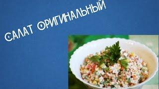 Салаты рецепты  с фото -салат Оригинальный