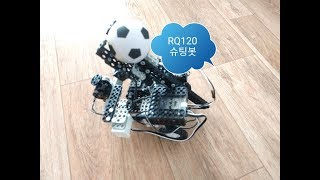 [로봇교육] 슈팅봇(shootingbot,투석기) &a…