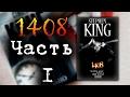 Стивен Кинг 1408 Часть1 Аудиокнига mp3