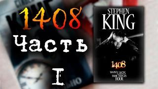 Стивен Кинг 1408 Часть1 Аудиокнига