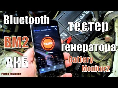 Bluetooth ТЕСТЕР АККУМУЛЯТОРА И ГЕНЕРАТОРА!!!