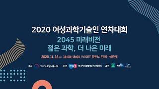 2020 여성과학기술인 연차대회   A   2045 미…