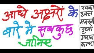 Learning all about Hindi Half Letter Words | हिन्दी के आधे अक्षरों के बारे मे सब कुछ जानिए