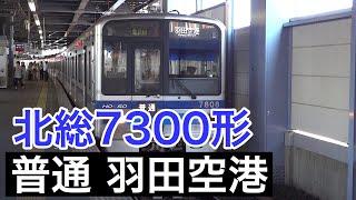 北総7300形 京成線青砥駅を到着・発車 【普通】羽田空港行