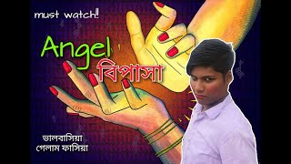Angel বিপাসা.. A true love story.. inspired from chaia chaia natok..Bangla funny video