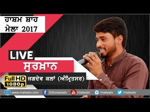 SURKHAN 🔴 NEW LIVE THIS WEEK at HASHAM SHAH MELA JAGDEV KALAN (Amritsar) 2017 🔴 Part 3rd 🔴 HD 🔴