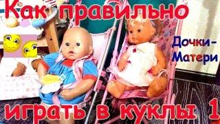 Как Правильно Играть в Куклы 1. Дочки - Матери. Видео для детей.0+