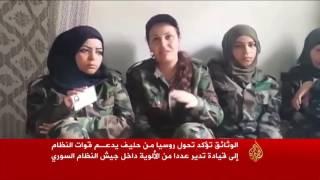 وثائق تكشف تغلغل روسيا داخل قوات النظام السوري