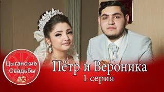 Цыганская свадьба 2019 года. Пётр и Вероника. 1 серия