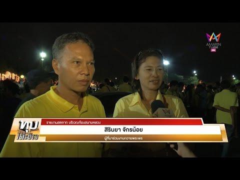 ทุบโต๊ะข่าว : รายงานสด เรืองรองทั่วสนามหลวง คนไทยจุดเทียนถวายพระพร 05/12/57