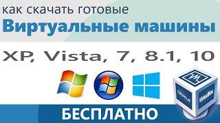 Как скачать бесплатно виртуальную машину Windows