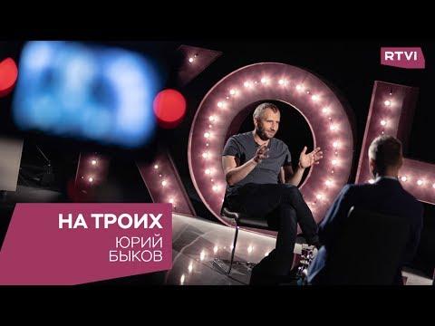 Юрий Быков в