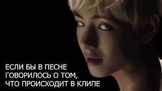 "BTS «Если бы в песне говорилось о том, что происходит в клипе» и «пуп»|| ""Blood, Sweat & Tears"""