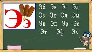 Учимся читать слоги и слова на букву Э. Тренажер по чтению. Букварь для детей. (Обучение чтению)
