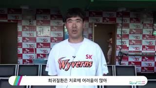 2018 희망더하기 SK와이번스 선수들 응원 사단법인 여울돌 - YEOULDOL™