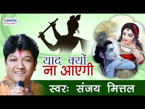 """संजय मित्तल का सबसे हिट भजन """"याद क्यों ना आएगी """" खाटू श्याम भक्ति सांग - Video Song #Saawariya"""