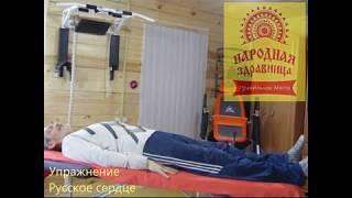 6. #РУССКОЕ_ДЫХАНИЕ #РУССКОЕ_СЕРДЦЕ #РУССКИЙ_СОН #НАРОДНАЯ_ЗДРАВНИЦА_ПравИльноеМесто #ТюринЮрий